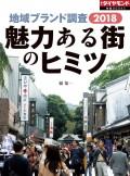地域ブランド調査2018 魅力ある街のヒミツ(週刊ダイヤモンド特集BOOKS Vol.395)