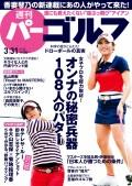 週刊パーゴルフ 2015/3/31号