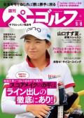 週刊パーゴルフ 2020/9/8号