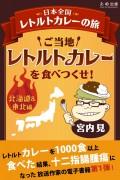 ご当地レトルトカレーを食べつくせ! 北海道・東北編