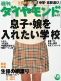 週刊ダイヤモンド 03年6月21日号