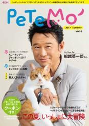 PeTeMo ペテモ マガジン 2017summer Vol.6
