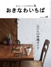 おきなわいちば Vol.66