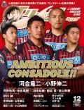 Jリーグサッカーキング2014年12月号