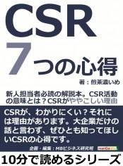 CSR7つの心得。新人担当者必読の解説本。CSR活動の意味とは?CSRがややこしい理由。