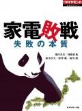 家電敗戦(週刊ダイヤモンド特集BOOKS Vol.332)