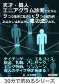 天才・偉人エニアグラム診断で分かる9つの性格に見合った9つの成功例 あなたにはあなたの成功法がある。