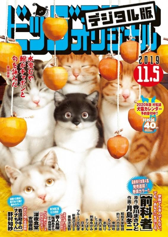 ビッグコミックオリジナル 2019年21号(2019年10月19日発売)