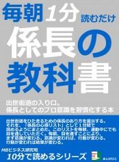 毎朝1分読むだけ。係長の教科書。出世街道の入り口。係長としてのプロ意識を習慣化する本。