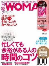 日経ウーマン2018年2月号