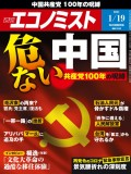 週刊エコノミスト2021年1/19号