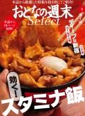おとなの週末セレクト「効くスタミナ飯&ディープな新宿」〈2016年9月号〉