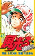 風光る 〜甲子園〜(42)