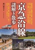 京急沿線謎解き散歩