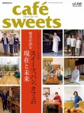 cafe-sweets vol.168