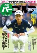 週刊パーゴルフ 2020/3/3号