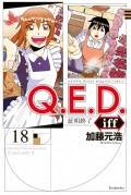 Q.E.D.iff −証明終了−(18)