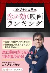 【期間限定価格】コトブキツカサの恋に効く映画ランキング