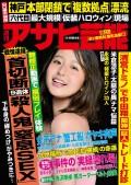 週刊アサヒ芸能 2017年11月16日号