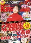 KansaiWalker関西ウォーカー 2016 No.24