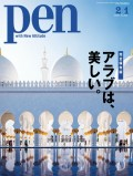 Pen 2018年 2/1号