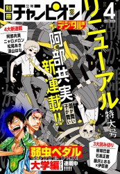 別冊少年チャンピオン2019年04月号