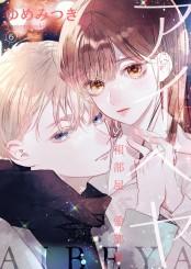 アイベヤ〜相部屋×愛部屋〜6