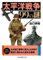 太平洋戦争99の謎