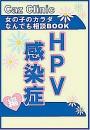 HPV感染症編〜女の子のカラダなんでも相談BOOK