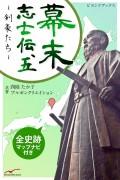 幕末志士伝5剣豪たち