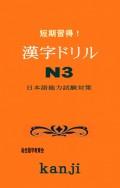 短期習得!漢字ドリルN3