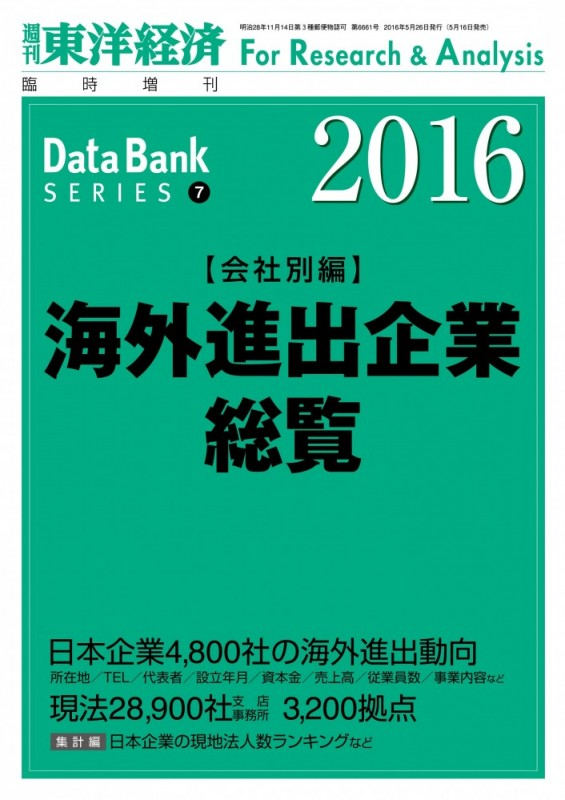 海外進出企業総覧(会社別編) 2016年版