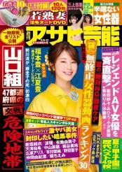 週刊アサヒ芸能 2018年08月16・23日号