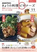 NHK きょうの料理ビギナーズ 2021年11月号