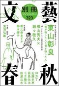 別冊文藝春秋 電子版7号