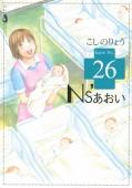 Ns'あおい(26)