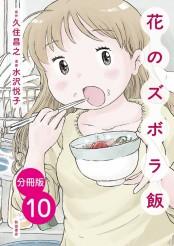 【分冊版】花のズボラ飯 10