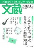 文蔵 2018.1・2