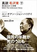【期間限定価格】真説 毛沢東 下 誰も知らなかった実像