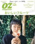 Ozmagazine  2018年7月号  No.555