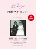 【無料小冊子】Essay 渡瀬マキ エッセイ 第4章