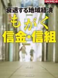 もがく信金・信組(週刊ダイヤモンド特集BOOKS Vol.399)
