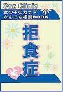 拒食症編〜女の子のカラダなんでも相談BOOK
