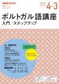 NHKラジオ ポルトガル語講座 入門/ステップアップ2019年度