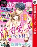 恋愛白書パステル2019年10月号 期間限定ダイジェスト版