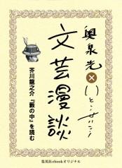 芥川龍之介『藪の中』を読む(文芸漫談コレクション)