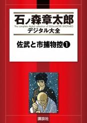 佐武と市捕物控(1)