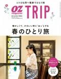 OZmagazine TRIP 2019年4月号