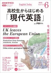 NHKラジオ 高校生からはじめる「現代英語」 2020年6月号