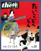 the座30号 たいこどんどん(1995)